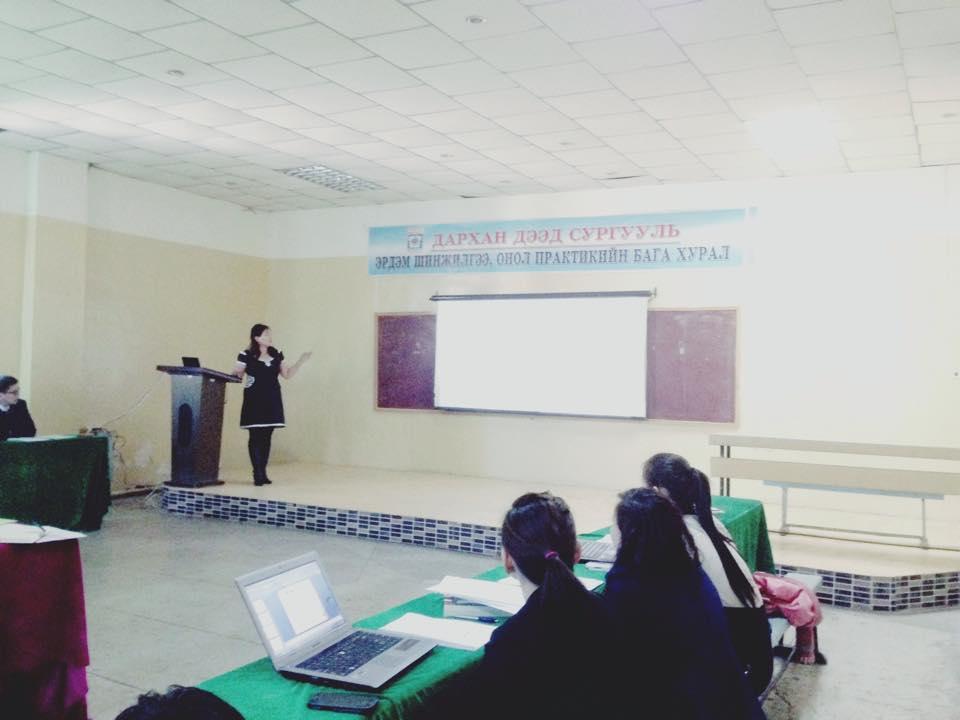 2015 оны 4 сарын 7 нд Дархан Дээд Сургуулийн оюутны эрдэм шинжилгээний бага хурал амжилттай болж өнгөрлөө